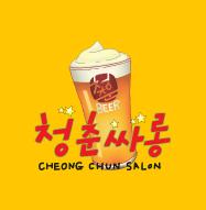 cheongchunsalon_btn